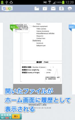 KINGSOFT Office for Android : さらば残業!? スマホ・タブレットでOffice