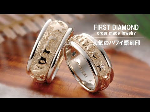 MARRIAGE RING【2020】   結婚指輪, ハワイアンジュエリー, 指輪